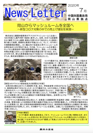 農林水産省・中国四国農政局発信の広報誌にミツクラが紹介されました。