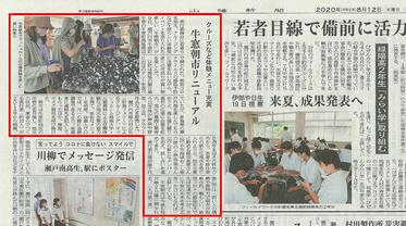 「牛窓朝市」が山陽新聞に紹介されました。