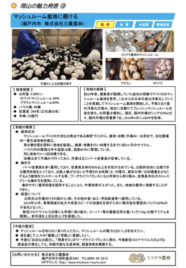 中国四国農政局のホームページにミツクラが紹介されました。