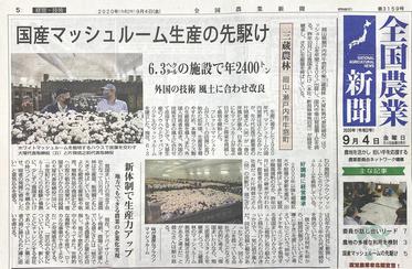 全国農業新聞にミツクラが紹介されました。