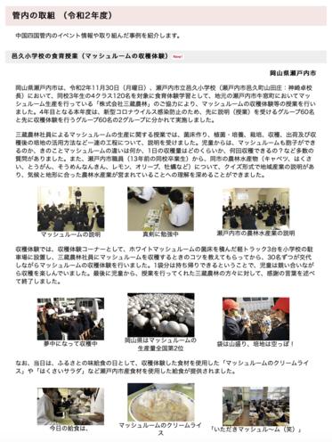 邑久小学校の食育授業(マッシュルームの収穫体験)
