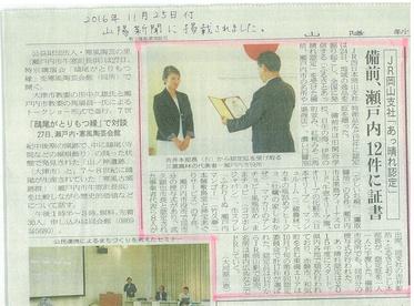 JR岡山支社「あっぱれ認定」うめぇもん部門で大賞を受賞しました!
