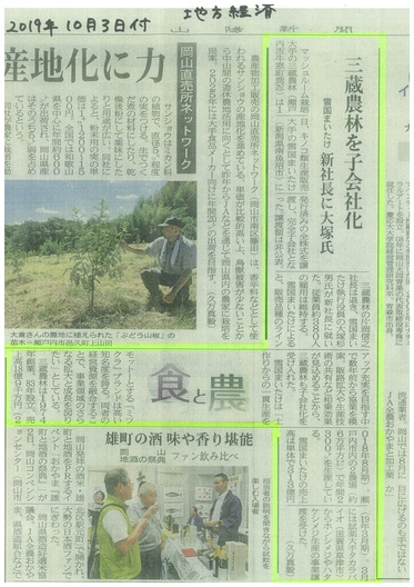 当社の記事が山陽新聞に掲載されました。