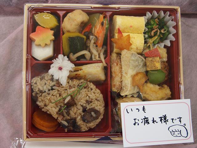 勤労感謝の日 社長から社員みんなへお弁当のプレゼント!