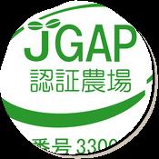 2019年4月12日にJGAP認証を取得しました!!